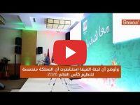 مولاي حفيظ العلمي: فريق عمل الاتحاد الدولي لكرة القدم يعرب عن إعجابه بجودة الملف المغربي