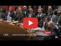 مجلس الأمن يصوت الخميس على قرار جديد بشأن النزاع المفتعل حول الصحراء المغربية