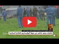 خلفيات وجود عناصر من جبهة البوليساريو على متن الطائرة الجزائرية
