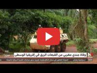وفاة جندي مغربي من القبعات الزرق في افريقيا الوسطى