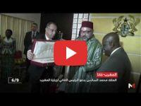 الملك محمد السادس يوجه دعوة رسمية إلى الرئيس الغاني لزيارة المملكة في أقرب وقت ممكن