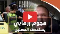 هجوم إرهابي يستهدف مصلين داخل مسجدين بنوزلندا