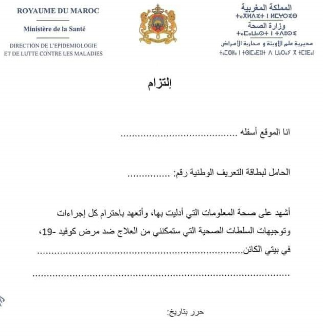 Coronavirus au Maroc : les conditions pour une prise en charge à domicile